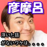 彦摩呂バーナー.jpg