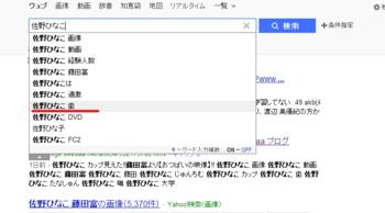 佐野ひなこ 検索 3.22.png